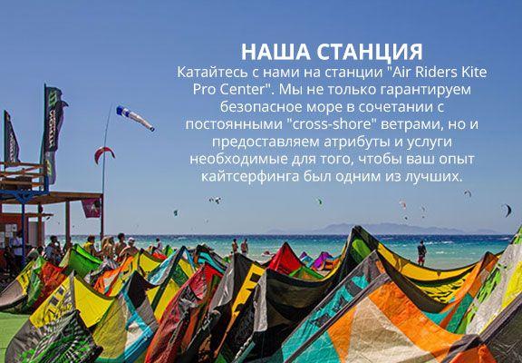 CONDITIONS-2-rus-kitesurfing-kite-air-riders-kitepro-center-kremasti-rhodes-russian
