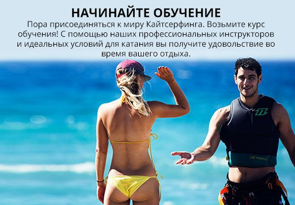 start-learning-rus-kitesurfing-kite-air-riders-kitepro-center-kremasti-rhodes